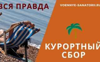 В каких регионах России введен курортный сбор и кто освобожден от его уплаты в 2020 году