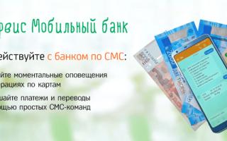 Как подключится к мобильному банку Сбербанка с телефона