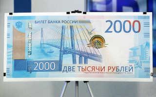 Новые купюры 200 и 2000 рублей: дата выхода в 2020 и фото