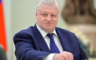 Сколько заработал руководитель фракции «Справедливая Россия» Миронов С.М. за 2020 г. по данным декларации