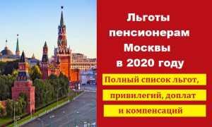 Льготы пенсионерам в Москве в 2020 году — что положено и как оформить