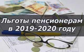 Налог на имущество для пенсионеров в 2020 году — какие положены льготы и как оформить